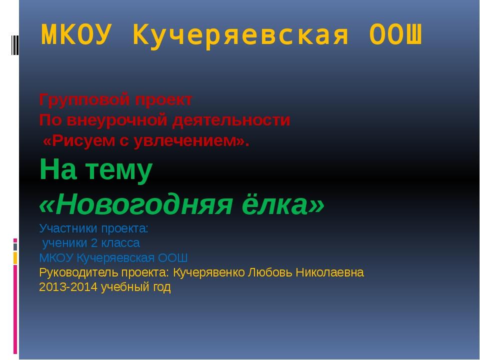 МКОУ Кучеряевская ООШ Групповой проект По внеурочной деятельности «Рисуем с у...