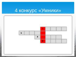 4 конкурс «Умники»
