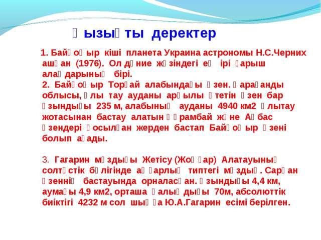 1. Байқоңыр кіші планета Украина астрономы Н.С.Черних ашқан (1976). Ол дүние...