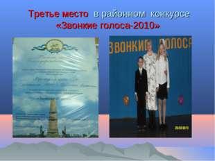 Третье место в районном конкурсе «Звонкие голоса-2010»