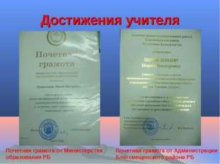Достижения учителя Почетная грамота от Министерства образования РБ Почетная г
