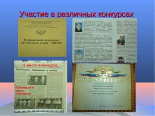 Участие в различных конкурсах Публикация в газете «Панорама» 2 место в конкурсе