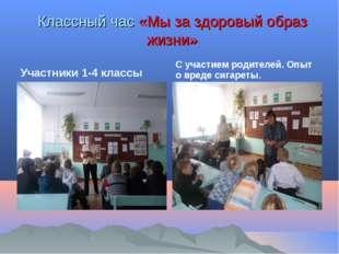 Классный час «Мы за здоровый образ жизни» Участники 1-4 классы С участием род