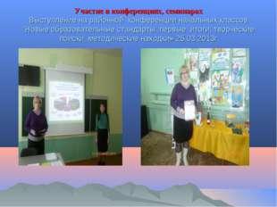 Участие в конференциях, семинарах Выступление на районной конференции начальн