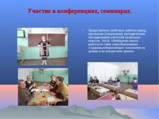 Участие в конференциях, семинарах. Представляла свой опыт работы перед школьн
