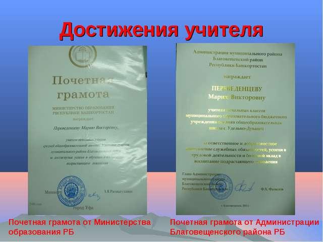 Достижения учителя Почетная грамота от Министерства образования РБ Почетная г...