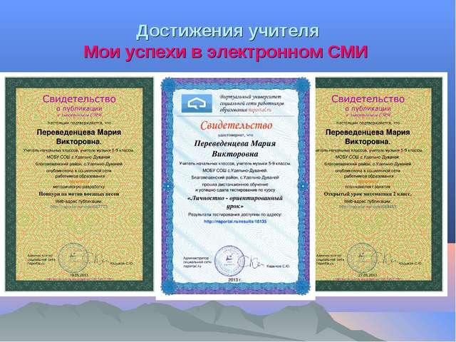 Достижения учителя Мои успехи в электронном СМИ