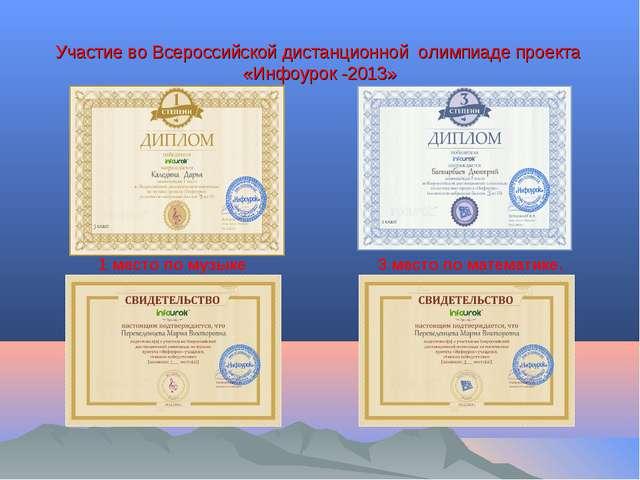 Участие во Всероссийской дистанционной олимпиаде проекта «Инфоурок -2013» 1...