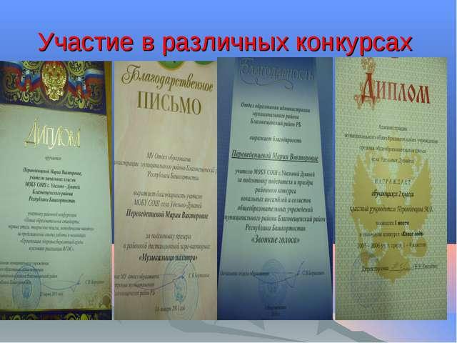 Участие в различных конкурсах