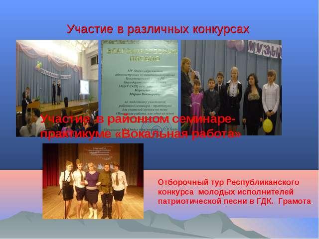 Участие в различных конкурсах Участие в районном семинаре-практикуме «Вокальн...