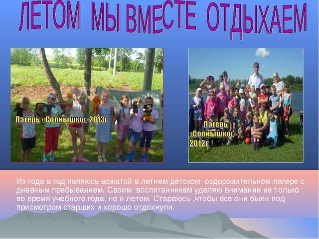 Из года в год являюсь вожатой в летнем детском оздоровительном лагере с дне...