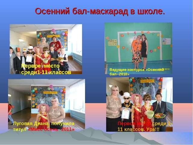 Осенний бал-маскарад в школе. Первое место среди1-11 классов Луговая Диана по...