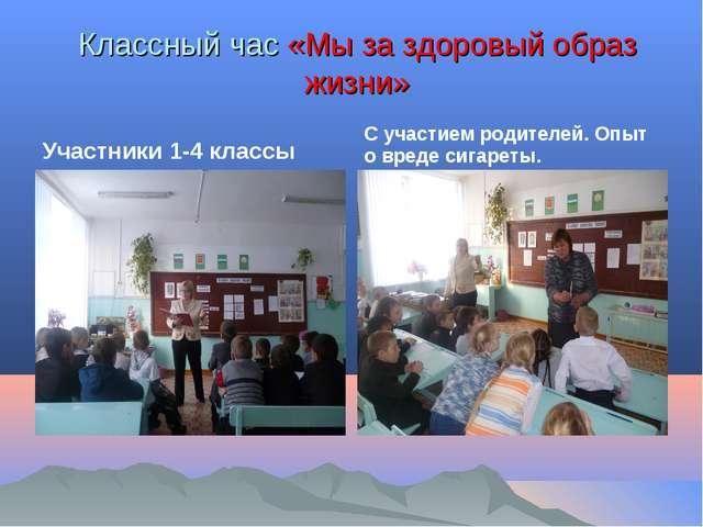 Классный час «Мы за здоровый образ жизни» Участники 1-4 классы С участием род...