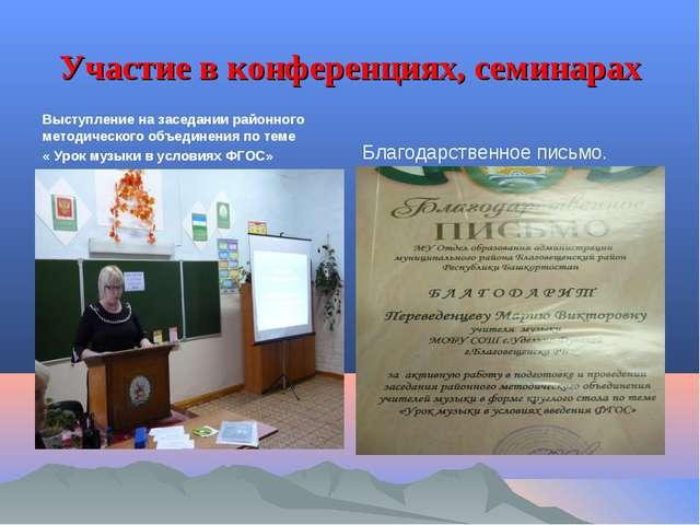 Участие в конференциях, семинарах Выступление на заседании районного методиче...