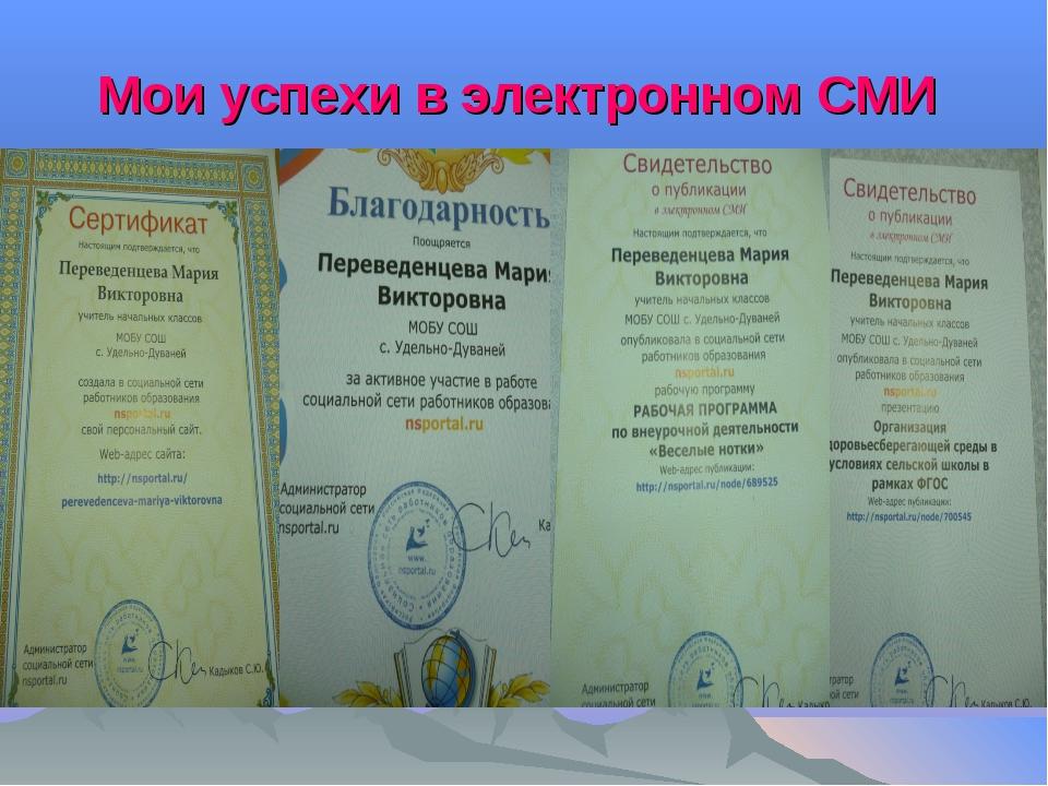 Мои успехи в электронном СМИ