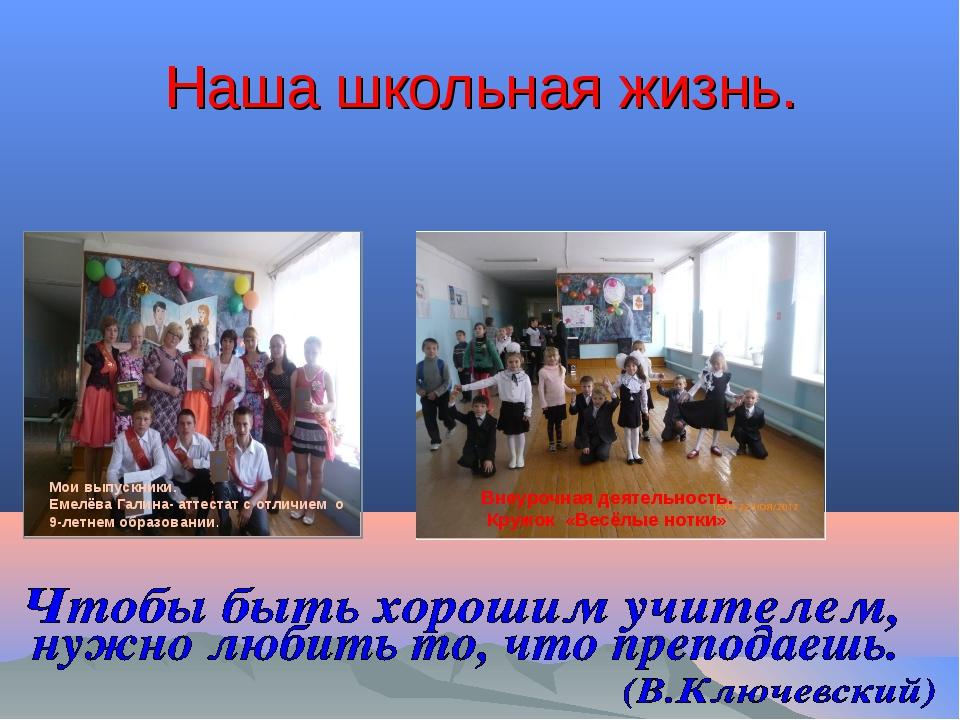 Наша школьная жизнь. Мои выпускники. Емелёва Галина- аттестат с отличием о 9-...