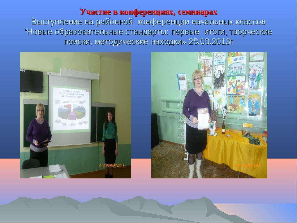 Участие в конференциях, семинарах Выступление на районной конференции начальн...