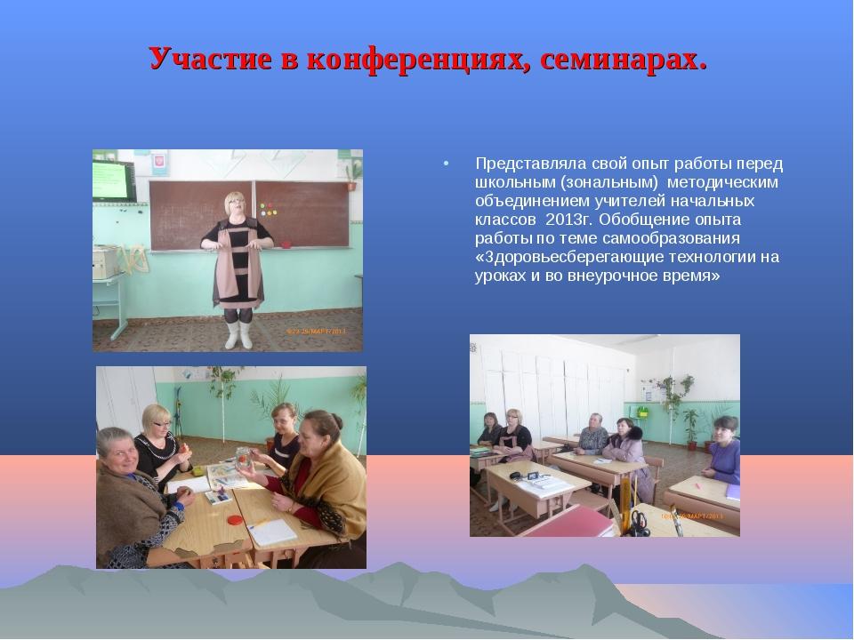 Участие в конференциях, семинарах. Представляла свой опыт работы перед школьн...