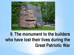 9. The monument to the builders who have lost their lives during the Great Pa