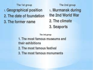 The 1st group 1. Geographical position 2. The date of foundation 3. The forme