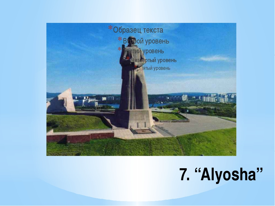 "7. ""Alyosha"""