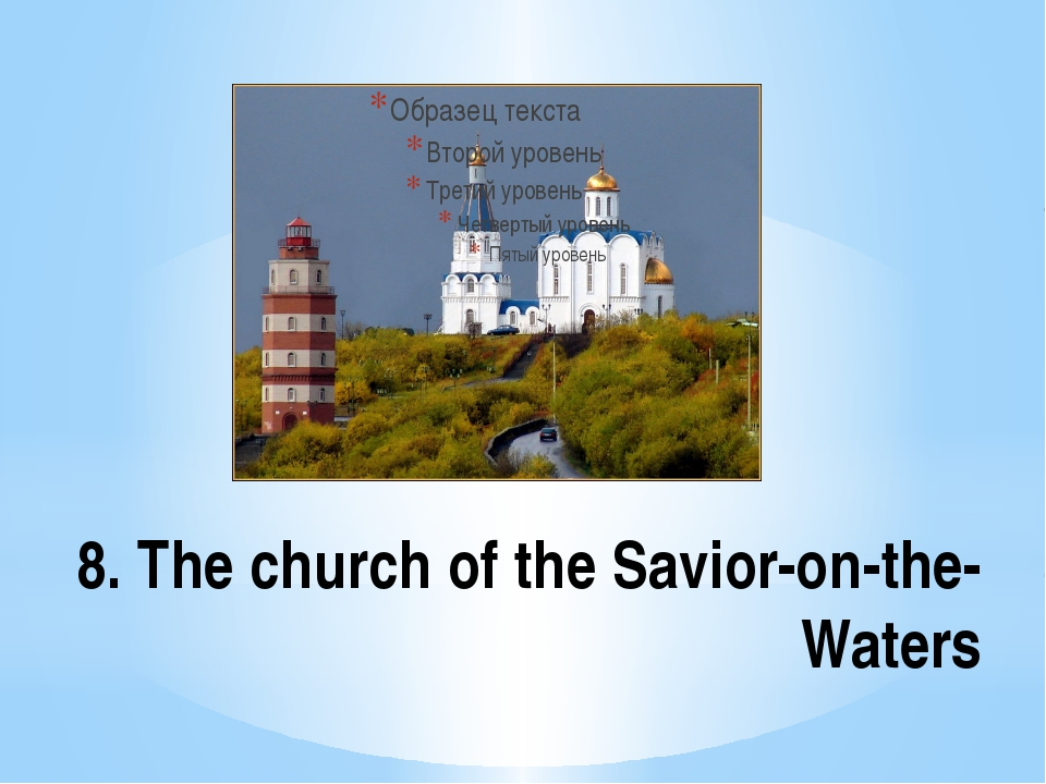 8. The church of the Savior-on-the-Waters