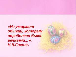 «Не умирают обычаи, которым определено быть вечными…». Н.В.Гоголь