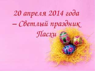 20 апреля 2014 года – Светлый праздник Пасхи