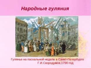 Народные гуляния Гулянье на пасхальной неделе в Санкт-Петербурге Г.И.Скороду