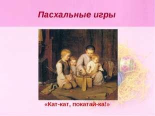 Пасхальные игры «Кат-кат, покатай-ка!»