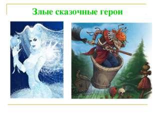 Злые сказочные герои