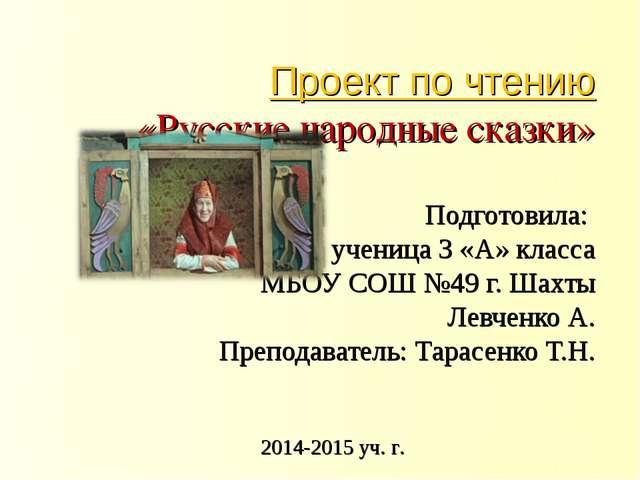 Проект по литературному чтению на тему Русские народные сказки  Проект по чтению Русские народные сказки Подготовила ученица 3 А класса