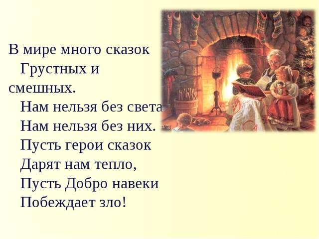 В мире много сказок Грустных и смешных. Нам нельзя без света, Нам нельзя без...