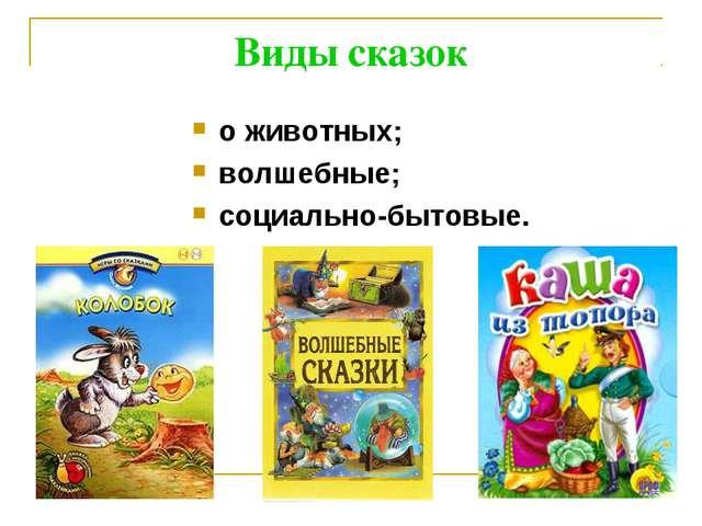 Проект по литературному чтению на тему Русские народные сказки  Виды сказок о животных волшебные социально бытовые