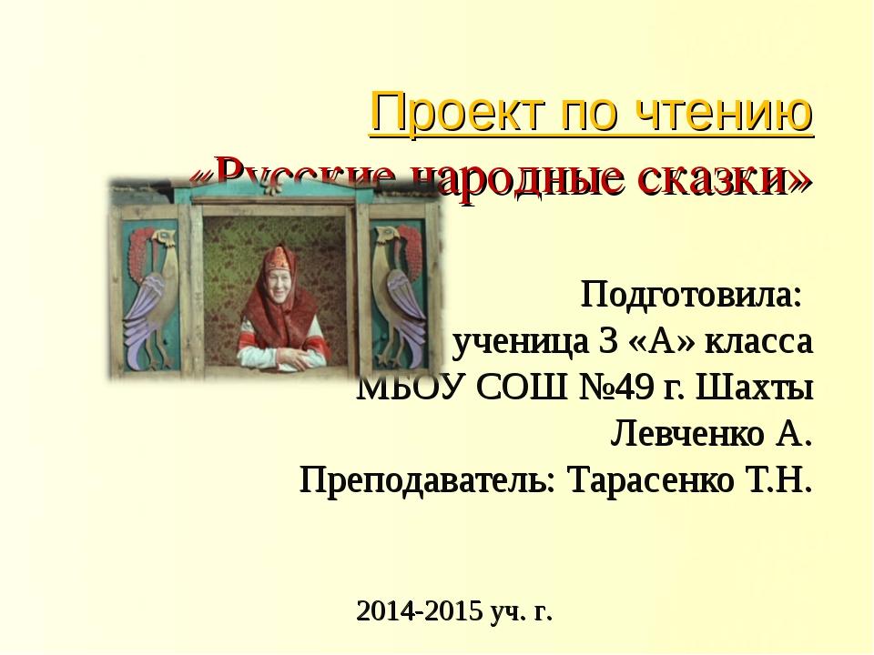 Проект по чтению «Русские народные сказки» Подготовила: ученица 3 «А» класса...