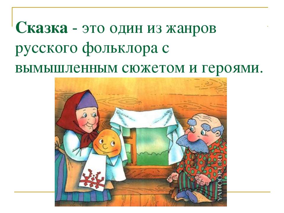 Сказка- это один из жанров русского фольклора с вымышленным сюжетом и героями.