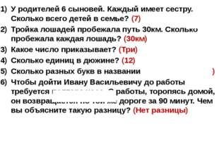 У родителей 6 сыновей. Каждый имеет сестру. Сколько всего детей в семье? (7)