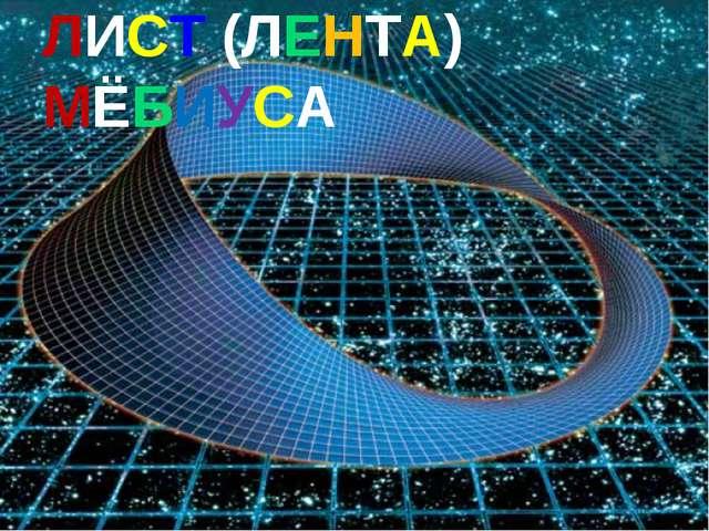 ЛИСТ (ЛЕНТА) МЁБИУСА