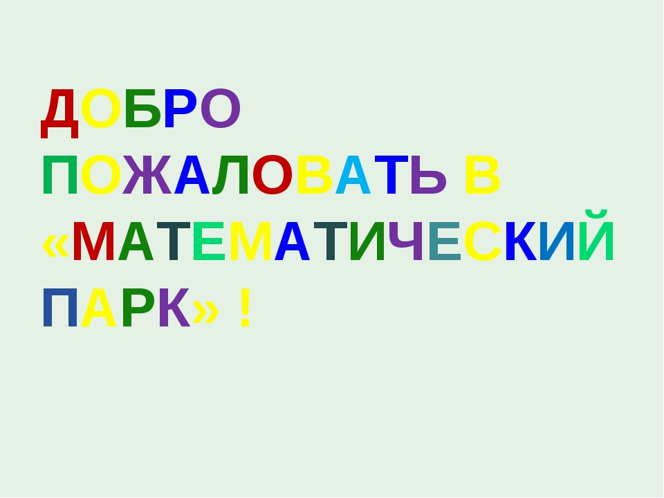ДОБРО ПОЖАЛОВАТЬ В «МАТЕМАТИЧЕСКИЙ ПАРК» !