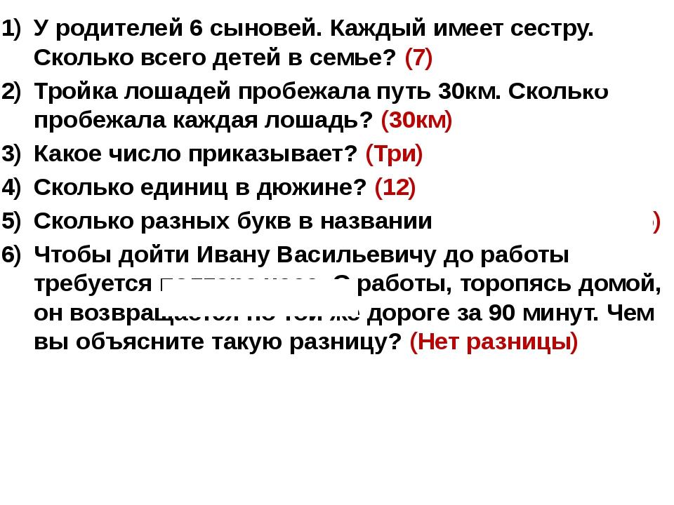 У родителей 6 сыновей. Каждый имеет сестру. Сколько всего детей в семье? (7)...