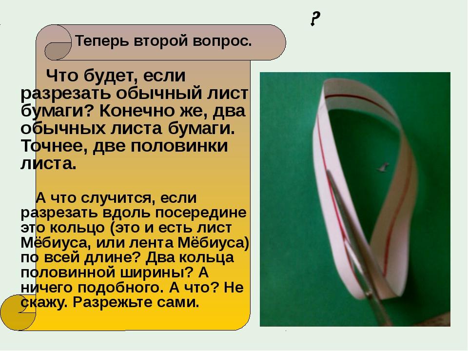 Теперь второй вопрос. Что будет, если разрезать обычный лист бумаги? Конечно...