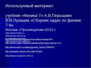 Используемый материал: учебник «Физика-7» А.В.Перышкин В.И.Лукашик «Сборник з
