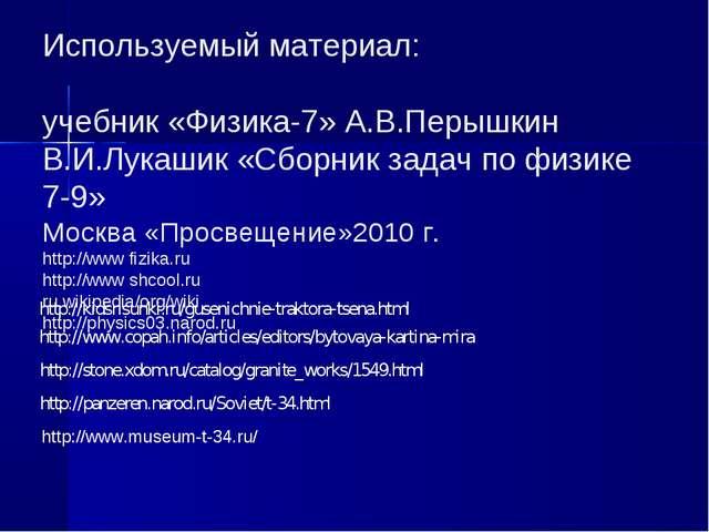 Используемый материал: учебник «Физика-7» А.В.Перышкин В.И.Лукашик «Сборник з...