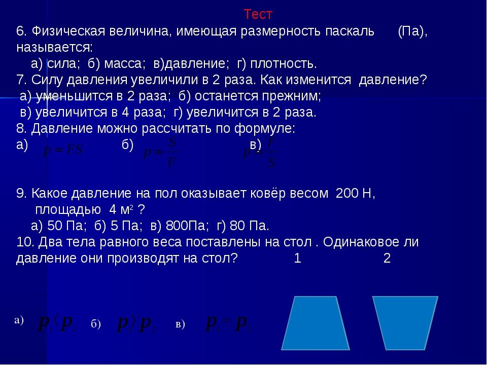 Тест 6. Физическая величина, имеющая размерность паскаль (Па), называется: а...