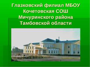 Глазковский филиал МБОУ Кочетовская СОШ Мичуринского района Тамбовской области