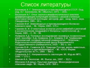 Список литературы Банников А. Г. Земноводные и пресмыкающиеся СССР. Под. ред.