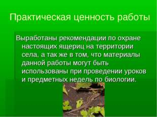 Практическая ценность работы Выработаны рекомендации по охране настоящих ящер