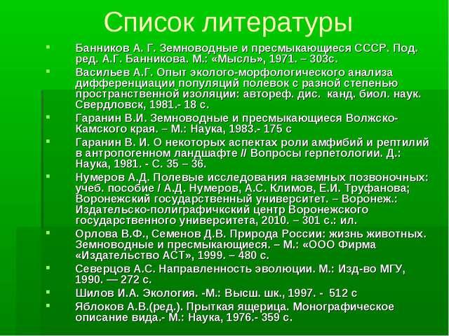 Список литературы Банников А. Г. Земноводные и пресмыкающиеся СССР. Под. ред....