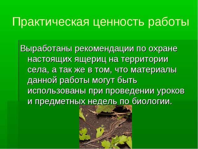 Практическая ценность работы Выработаны рекомендации по охране настоящих ящер...
