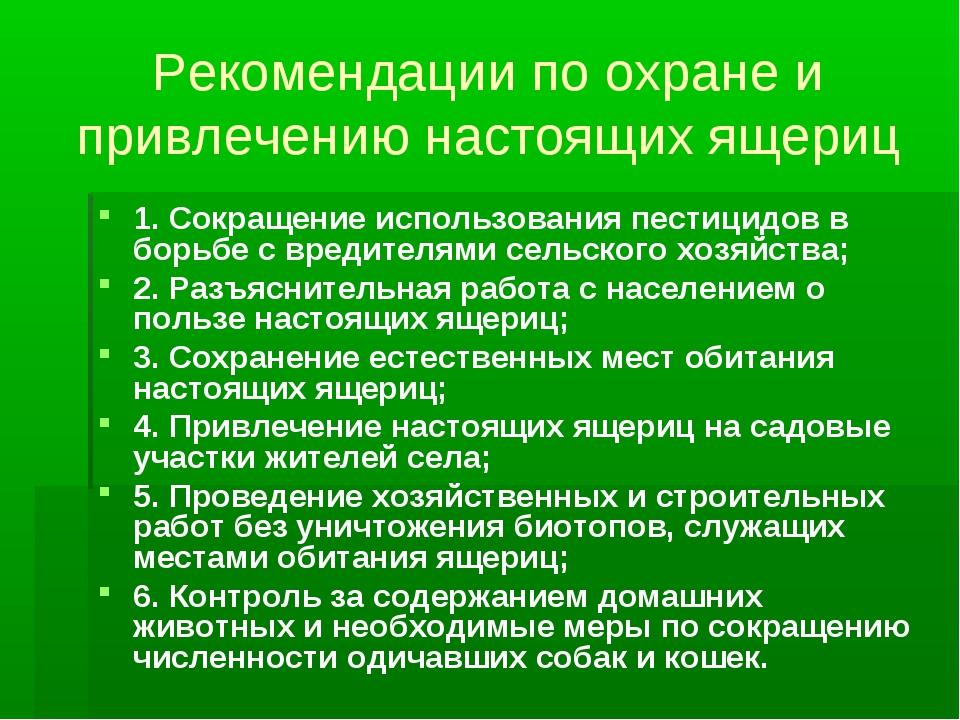 Рекомендации по охране и привлечению настоящих ящериц 1. Сокращение использов...